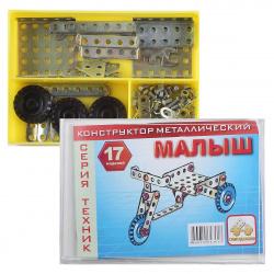 Конструктор металлический  74 детали 17 моделей Самоделкин Техник Малыш пластиковая коробка ТМ/КМ