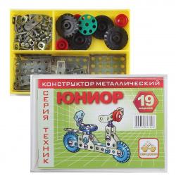 Конструктор металлический 124 детали 19 моделей  Самоделкин Техник Юниор пластиковая коробка ТЮ/КЮ