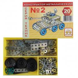 Конструктор металлический 195 деталей 20 моделей Самоделкин Техник №2 пластиковая коробка Т№ 2/K2