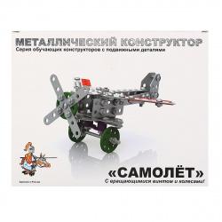 Конструктор металлический 135 деталей Десятое Королевство Самолет с подвижными деталями картонная коробка 02030