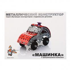 Конструктор металлический 132 детали Десятое Королевство Машинка с подвижными деталями картонная коробка 02029