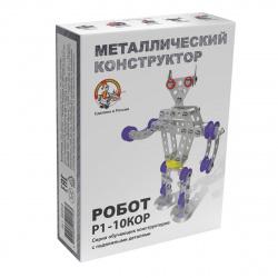 Конструктор металлический 150 деталей Десятое Королевство Робот Р1 с подвижными деталями картонная коробка 02212