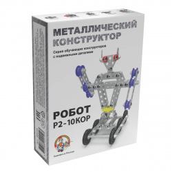 Конструктор металлический 175 деталей Десятое Королевство Робот Р2 с подвижными деталями картонная коробка 02213