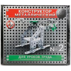 Конструктор металлический 155 деталей Десятое Королевство с подвижными деталями картонная коробка 10К 02078