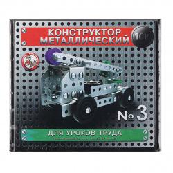 Конструктор металлический, 146 деталей, 5 моделей Для уроков труда №3 Десятое Королевство 02079