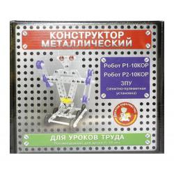 Конструктор металлический 203 деталей Десятое Королевство Для уроков труда Робот Р1, Робот Р2, ЗПУ картонная коробка 02214