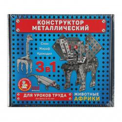 Конструктор металлический 235 деталей Десятое Королевство Для уроков труда Животные Африки 02220