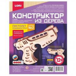 Конструктор деревянный Пистолет Набор №2 Сборная модель Lori Фн-009