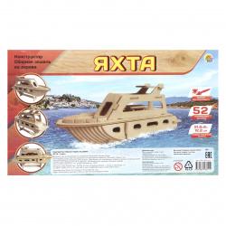Конструктор деревянный Яхта Сборная модель Рыжий кот СМ-1018-А4