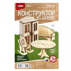 Конструктор деревянный сборная модель Lori Мебель Гостиная Фн-012