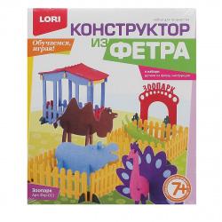 Конструктор из фетра Lori Зоопарк Фтр-011