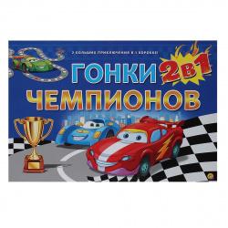 Игра настольная Ходилка 2в1 Рыжий кот Гонки чемпионов ИН-7915