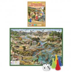 Игра настольная Ходилка 59,5*42см Геодом Путешествие в мир динозавров