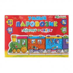 Игра развивающая Рыжий кот Умный паровозик Азбука и цвета ИН-4240
