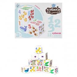 Кубики пластиковые 12шт Десятое Королевство Учимся считать 01712