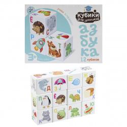 Кубики пластиковые 12шт Десятое Королевство Учим алфавит 01709