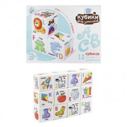 Кубики пластиковые 12шт Десятое Королевство Английский алфавит 01737