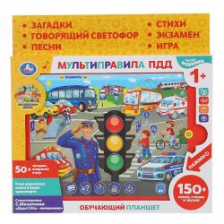 Сенсорный планшет Умка Михалков С. Стихи Правила ППД HX82015-R19/299838
