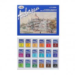 Акварель художественная 18 цветов 2,5мл Студия кюветы картонная упаковка 215003