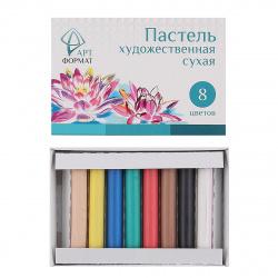 Пастель сухая художественная 8 цветов АртФормат картонная коробка AF13-071-01