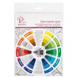 Цветовой круг d-20см картон АртФормат AF13-011-02