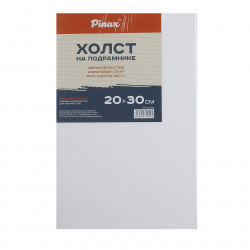 Холст на подрамнике, прямоугольная, 20*30см, 100% хлопок, 380г/кв.м., мелкое зерно Pinax 20.2030