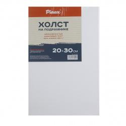 Холст на подрамнике 20*30 100% хлопок 280гр мелкое зерно Pinax 20.2030