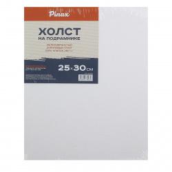 Холст на подрамнике, прямоугольная, 25*30см, 100% хлопок, 380г/кв.м., мелкое зерно Pinax 20.2530