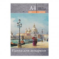 Папка для акварели А4 20л 200г/м2 Проф-Пресс Венецианская набережная 20-3218