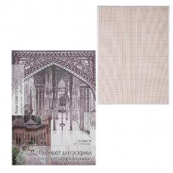Планшет для графики А3 (297*420) 29л 52г/м2 калька+1л миллим Лилия Холдинг Дворец Альгамбра ПГК/А3