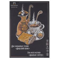 Планшет для смешанных техник А4 (210*297) 10л 160г/м2 жест подлож Лилия Холдинг Арабский кофе ПЛ-3954