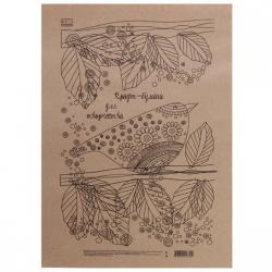 Бумага для творчества Крафт А3 20л 78-80г/м2 KRIS 2711