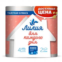 Бумага туалетная со втулкой, 2-слойная, 4шт, 13м, целлюлоза ЛИЛИЯ 5604