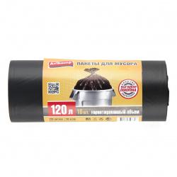 Мешки для мусора  120л, 29мкм, ПВД Эконом,(10шт ) черные,Avikomp  7808