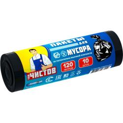 Мешки для мусора  120л, 14мкм, (10шт ) черные,ПНД,Тов.Чистов 0049