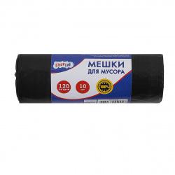 Мешки для мусора 70*110, 120л 14мкм CleanLab ПНД (10шт/рул) 9050704 черные
