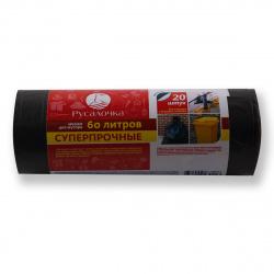 Мешки для мусора 62*68, 60л 22мкм Русалочка (20шт/рул)  суперпрочные 430013 черные