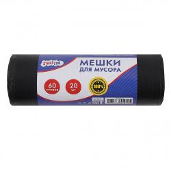 Мешки для мусора 62*68, 60л 22мкм CleanLab ПНД (20шт/рул) 9050716 черные