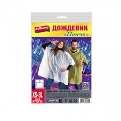 Дождевик-пончо голубой, 90*125см, ПНД Avikomp