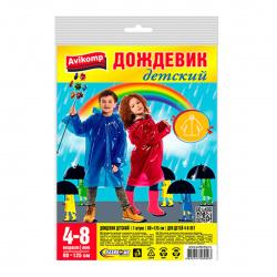 Дождевик-плащ детский 80*125см, ПВД, с капюшоном, на кнопке Avikomp 89093