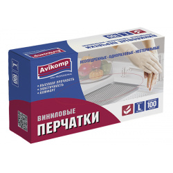 Перчатки  виниловые  Avikomp 100шт.L  50пар 86016