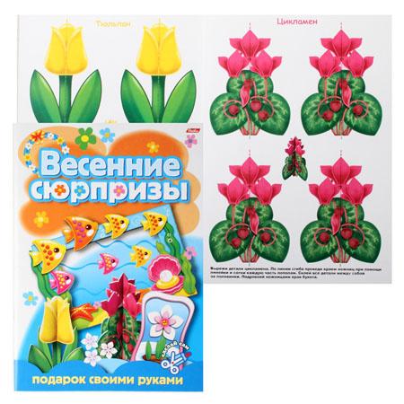 Садовая Весенние сюрпризы. подарок своими руками