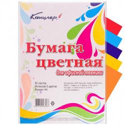 Бумага цветная А4 80г/м2 50л 5 цветов интенсив Канцлер У59608/IM-50