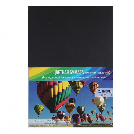 Бумага цветная А4, 80г/кв.м., 20л, интенсив, черный Spectra Color Spectra Color 401