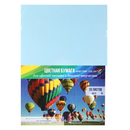 Бумага цветная А4 80г/м2 20л Spectra Color №180 голубой