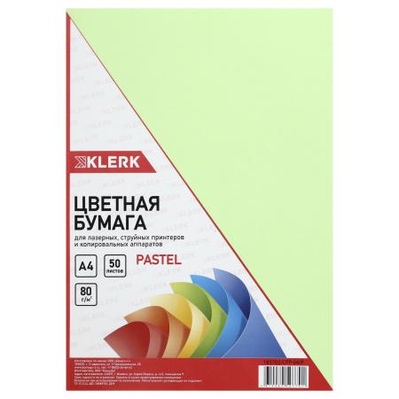 Бумага цветная А4 80г/м2 50л пастель KLERK 183702/CPP-04/Р зеленый