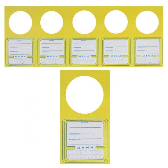 Ценник 95*50мм, форма прямоугольная с отверстием, 250шт, картон, цвет ассорти 61347