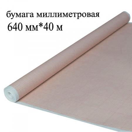 Бумага миллиметровая  640мм*30м, цвет оранжевый 05-155