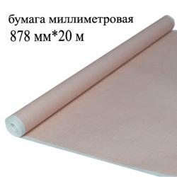 Бумага миллиметровая 878*20 (15м) офсет ТУ 05-151 эконом АК80-М878/20