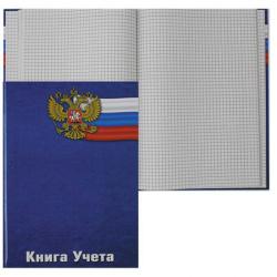 Книга учета 96л А4 (205*300) клетка офсет твердая обложка картон ламинированный Герб 96-1539